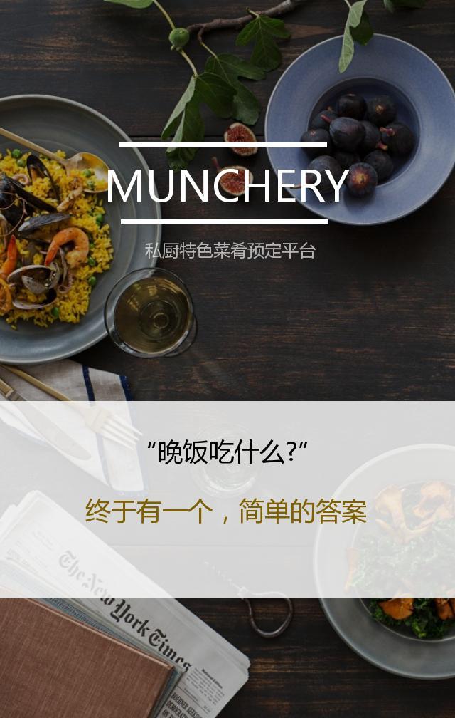 互联网餐饮平台宣传