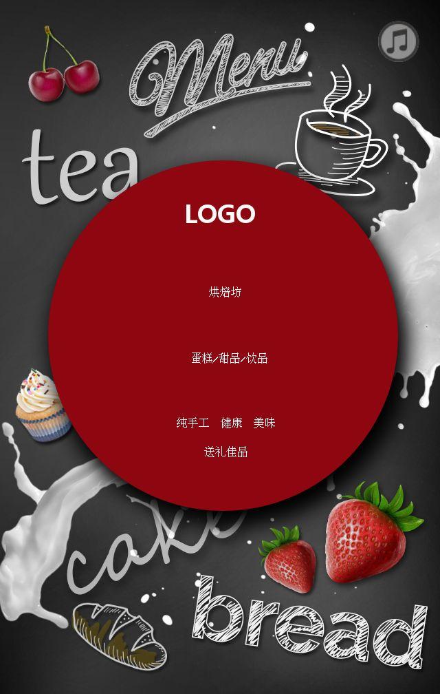 手工烘培/蛋糕/甜品/饮品产品推广