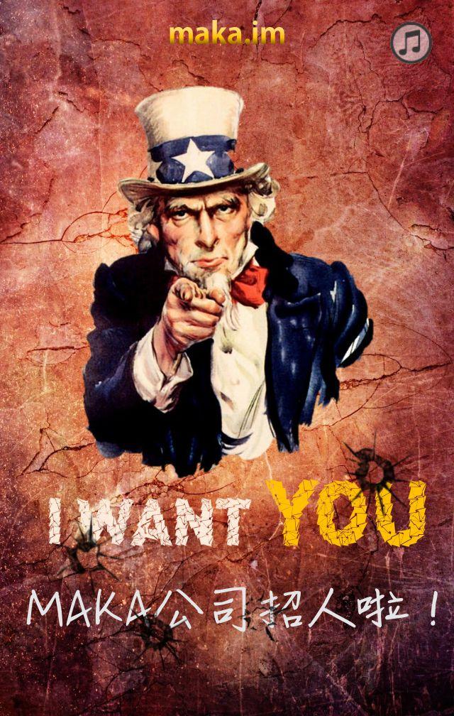 互联网企业招聘--I WANT YOU