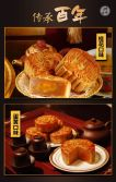 中秋月饼销售