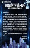 蓝色大气医学学术研讨会邀请函H5