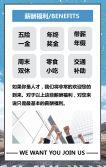 蓝色商务梦想起航企业春季人才招聘公司宣传招人H5