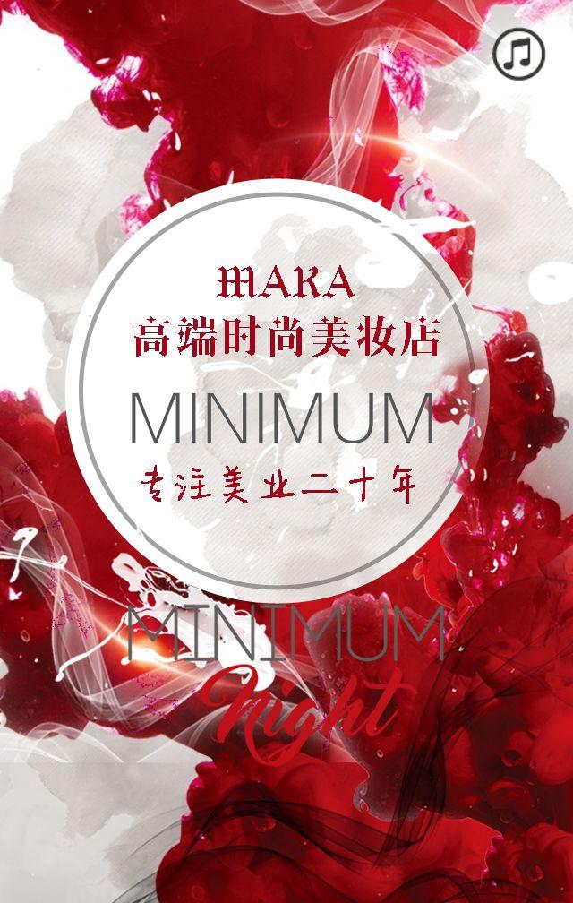 红色高端时尚美妆美甲口红美容化妆品产品宣传店铺推广活动