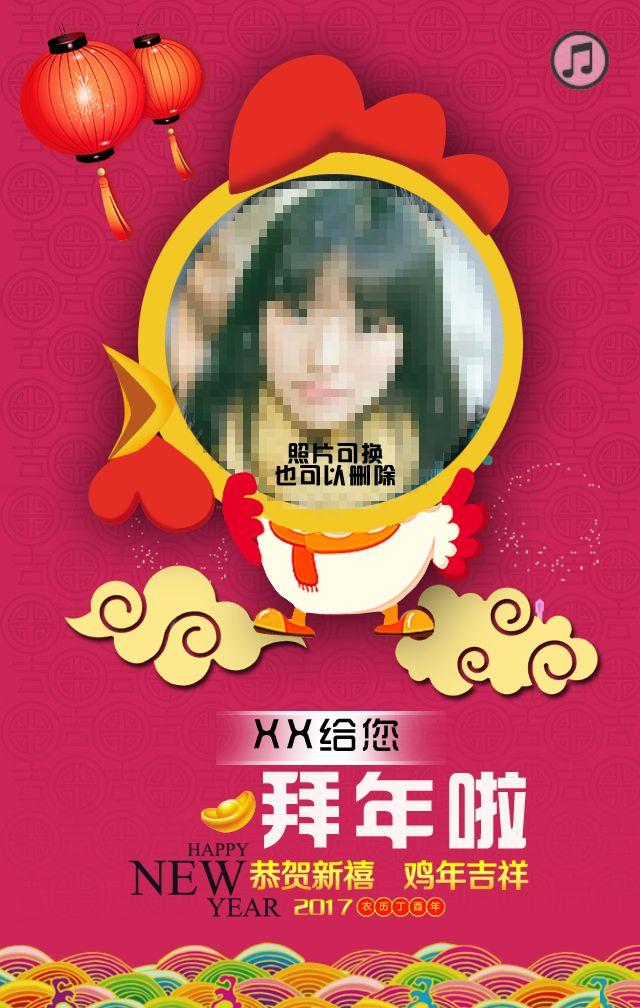 鸡年萌萌小鸡新年春节贺卡模版