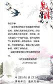 清明邀请  清明节 邀请函  请柬 请帖 祭祀邀请 个人邀请 传统节气 清明习俗普及  中国水墨风-