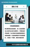 高端简约商务企业宣传招商手册