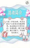 清新浪漫风520表白季商家促销推广模板