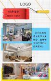 欧式简约日式高端风格家具家居装修活动宣传