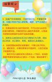 可爱卡通清新幼儿园 早教中心 培训机构 小饭桌 亲子乐园2019春节放假通知