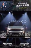 汽车宣传介绍 吉利领克汽车 高端黑大气