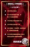 2019红金新年春节公司招聘春节企业招聘