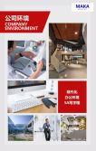 简约风社招春招秋招校园招聘企业宣传H5