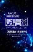 蓝色梦幻科技风年会邀请函/新品发布会邀请函