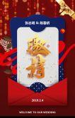 中国风简约大气时尚婚礼邀请函通用模版
