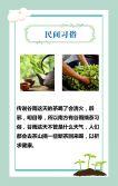 谷雨节气卡通手绘行业通用商场店铺微商宣传h5