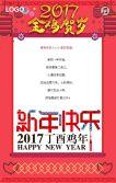 2017新年贺卡3