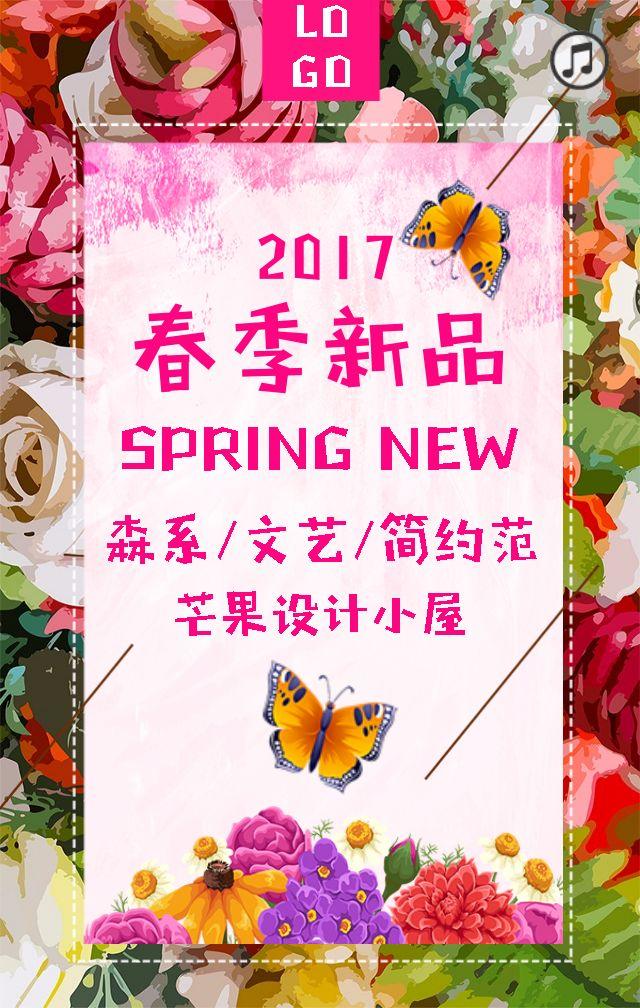 高端森系手绘春季上新促销通用模板