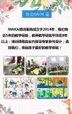 儿童美术绘画/培训班/早教幼儿园/培训机构/招生活动/可爱卡通/寒假暑假兴趣班招生