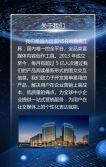 动感快闪星空蓝色科技高端邀请函会议论坛展会发布会H5