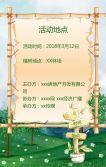 清新植树节公司活动安排/企业活动/植树节活动
