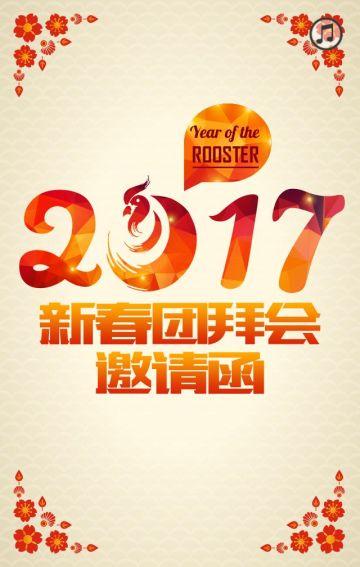 2017新春晚会邀请函通用模板