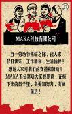 五一劳动节企业公司祝福贺卡宣传推广公司介绍节日祝福