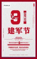 红色复古八一建军节建军91周年企业宣传祝福科普