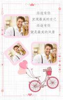 情人节告白恋爱邂逅爱情纪念册