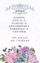 森系文艺清新婚礼邀请函绣球花紫色梦幻美好