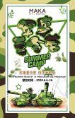 暑假精致迷彩风军事夏令营招生宣传H5