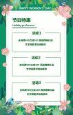 38女神节清新风格商家节日活动促销H5模板