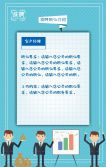 招聘招募招人面试应聘求职通用H5模板小清新蓝色邀请函!!