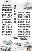 清明节/传统习俗/水墨画节日贺卡/企业个人通用/中国风古风