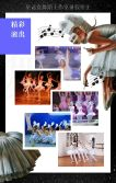 暑假暑期舞蹈艺术才艺招生活动广告宣传