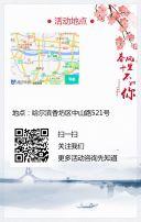 七夕情人节春风十里不如你浪漫活动宣传促销