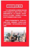 高端红色大气各行业通用企业招聘宣传H5