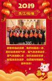 2019猪年春节拜年贺卡祝福问候
