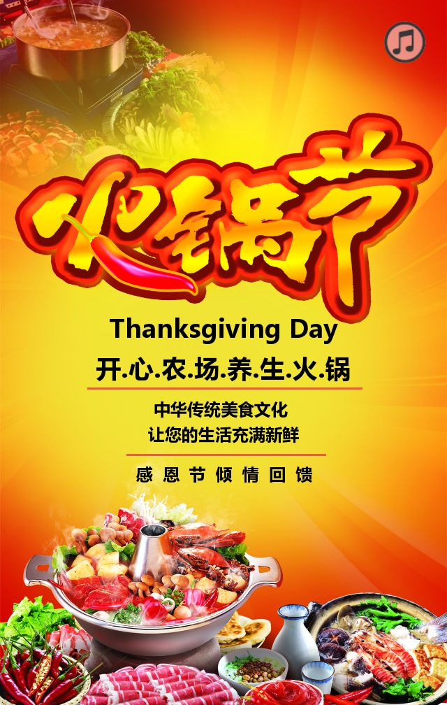 感恩节中华美食火锅节推广促销模板