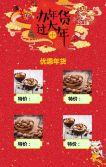 春节促销,年货节、春节贺卡,祝福卡