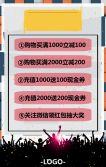 双十二狂欢活动/商家店铺促销/电商微商活动促销/年终钜惠