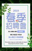 春季小清新草木绿企业校园招聘H5