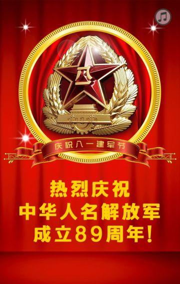 庆祝八一建军节宣传模板