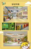 幼儿早教幼儿园招生机构招生企业个人通用可爱手绘幼儿园小学机构补课招生