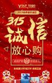 大气315消费者权益日商家/店铺宣传促销H5