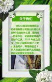 清新夏季上新活动促销模板个人企业店铺通用