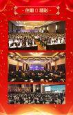 2019高端奢华中国红喜庆企业年会邀请函年终盛典年度盛典展会峰会晚宴客户答谢会