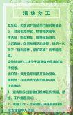 3.12植树节手绘绿色清新文艺大学高校社团组织植树节活动宣传推广通知预告H5