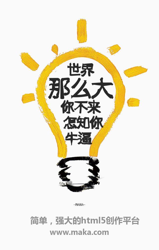 创意亮灯招聘 世界那么大