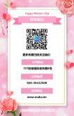 唯美浪漫三八妇女节女神节女王节企业祝福通用宣传H5