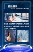 蓝色高端企业宣传简介招商H5